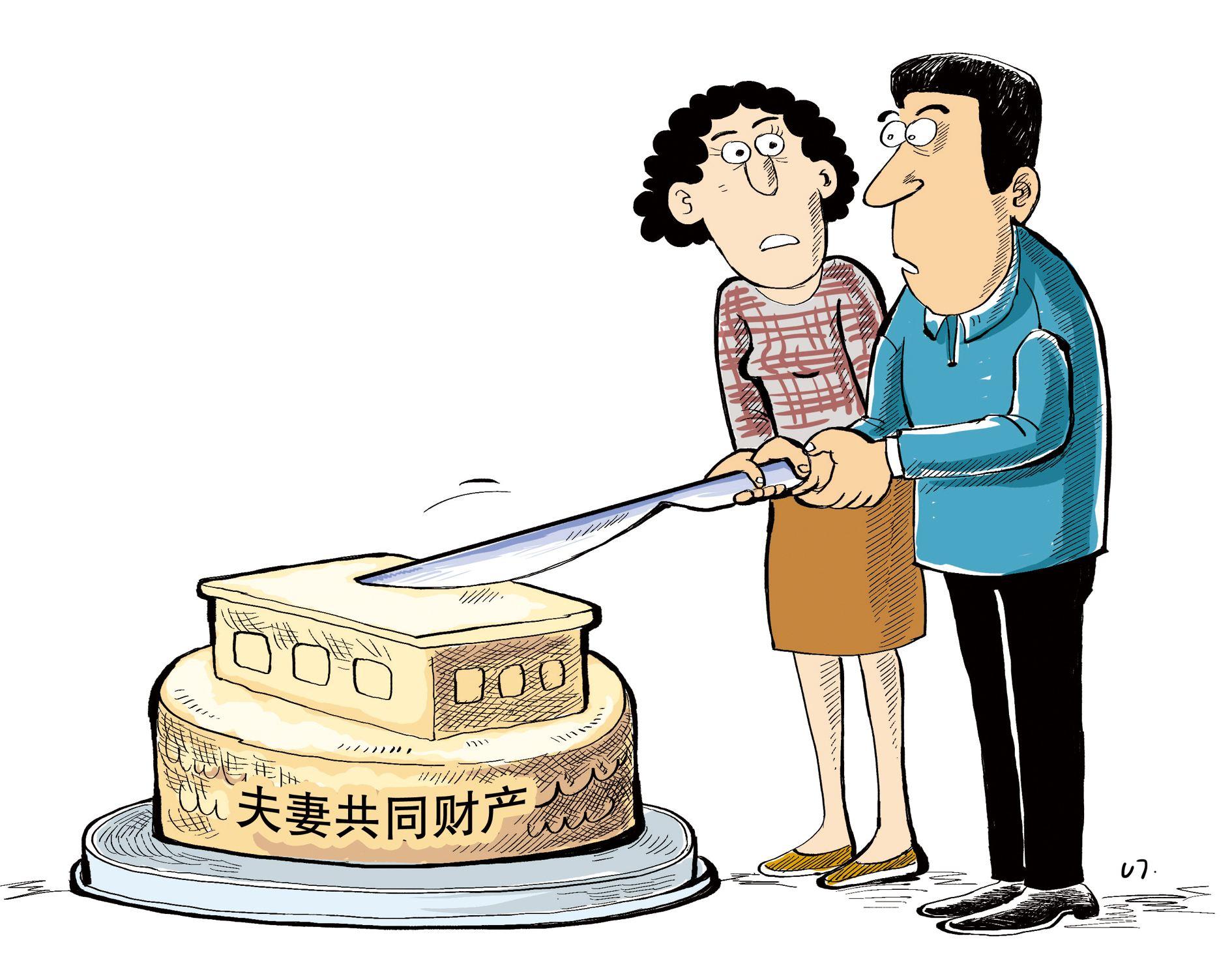 诉讼离婚,财产的分割方式