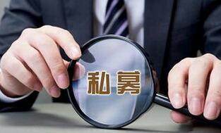 资管新规对私募基金的影响分析