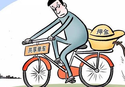 """""""押金难退""""引关注 多部门商讨共享单车押金监管举措"""