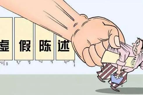 民间借贷纠纷中虚假陈述的认定及责任承担