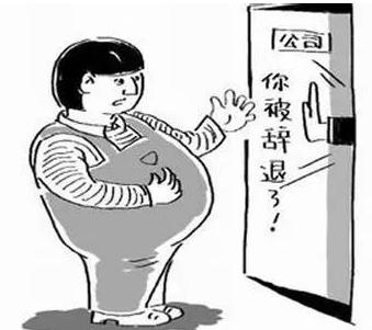 怀孕员工试用期无业绩,公司解除合同被判违法!