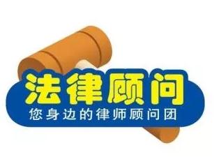 探究两会:法律顾问已成为企业核心竞争力!