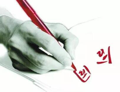 伪造他人签名的合同应认定无效还是未成立?
