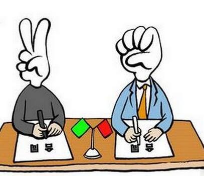 签订合同不可不知的34个法律常识
