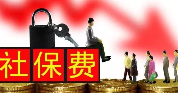 重磅!5月1日起,社保费率将持续阶段性降低!