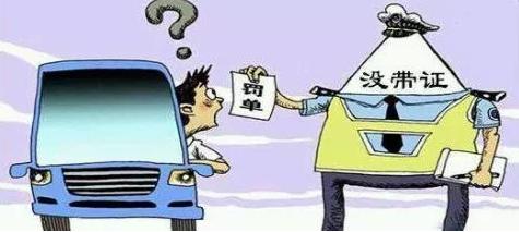 未带驾照,他被带离现场车被扣 法院却判他胜诉!