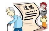 遗赠扶养协议的效力优先于遗嘱——管某书等继承纠纷案