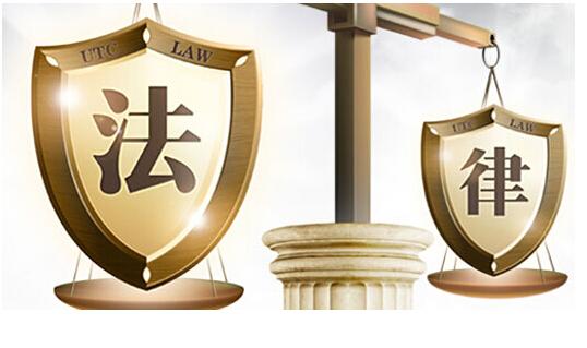 做好法律顾问的四条准则
