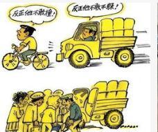 交通事故中的典型案例