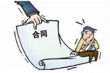 已签订合同并付款 合同为啥无效律师提醒:与限制民事行为能力人签订的合同无效