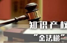 """大众专利再涉侵权;""""太太乐""""鸡精商标遭假冒,涉案金额逾百万"""