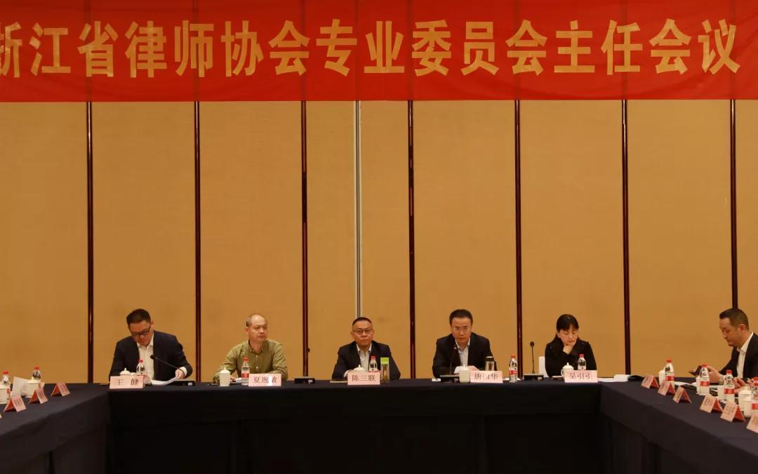浙江新台州律师事务所主任律师项先权博士参加省律协专业委员会主任工作会议