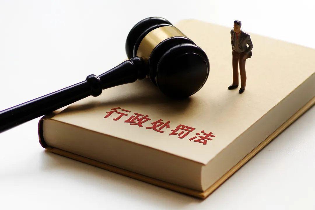 行政处罚法(2021修订)
