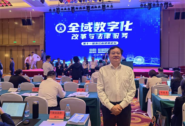 项先权博士出席第十一届浙江律师论坛